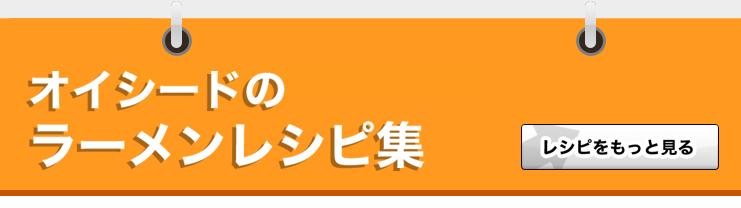 ラーメンレシピアドバイザー小西先生のレシピ紹介!!