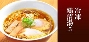 冷凍鶏清湯5